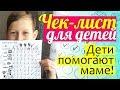 Чек-лист ДЛЯ ДЕТЕЙ: домашние дела, распорядок дня, помощь маме    ДЕТИ ПОМОГАЮТ МАМЕ!