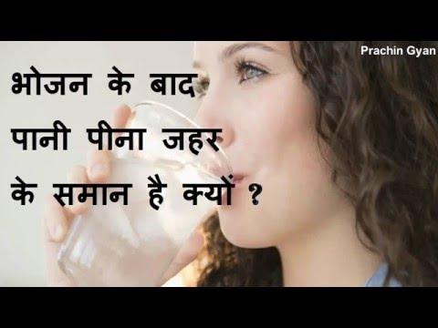 भोजन के बाद पानी पीना जहर के समान है क्यों? | khane ke baad pani nahi peena chahiye