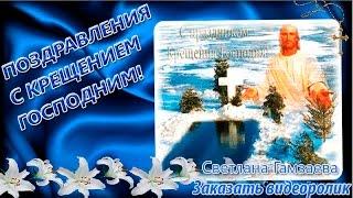 Крещение Господне! Очень красивые видео  поздравления с Крещением Господним!(https://youtu.be/ou37E8sd0AU #Крещениегосподне! Очень Красивые видео #поздравленияскрещениемгосподним! Поздравляю..., 2017-01-18T21:04:15.000Z)