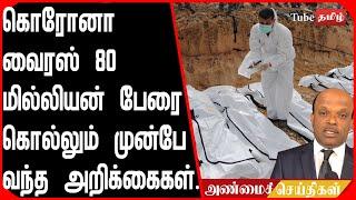 கொரோனா வைரஸ் 80 மில்லியன் பேரை கொல்லும் முன்பே வந்த அறிக்கைகள்..!