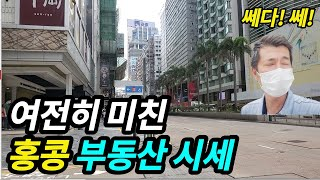 여전히 비싼 홍콩 침샤추이 상가 월세 | 20평에 월 …