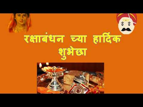Rakshabandhan Message In Marathi