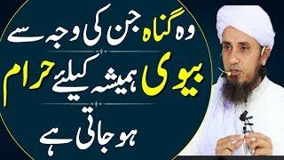 Gunah JIn Ki Waja Se Biwi Hamesha Keliye Haram Mufti Tariq Masood Bayan 2019
