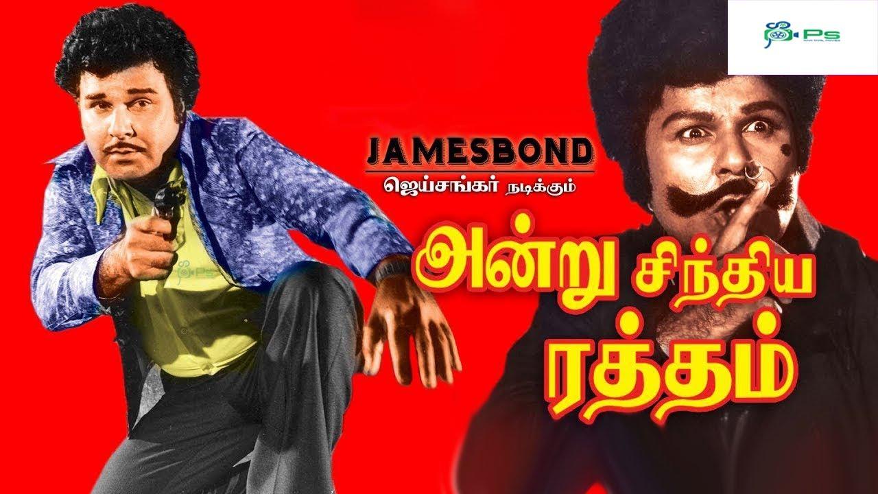 அன்று சிந்திய ரத்தம் ஆக்சன் திரைப்படம் | Andru Sinthiya Ratham Movie | Jaishankar, Padma Priya|1080p