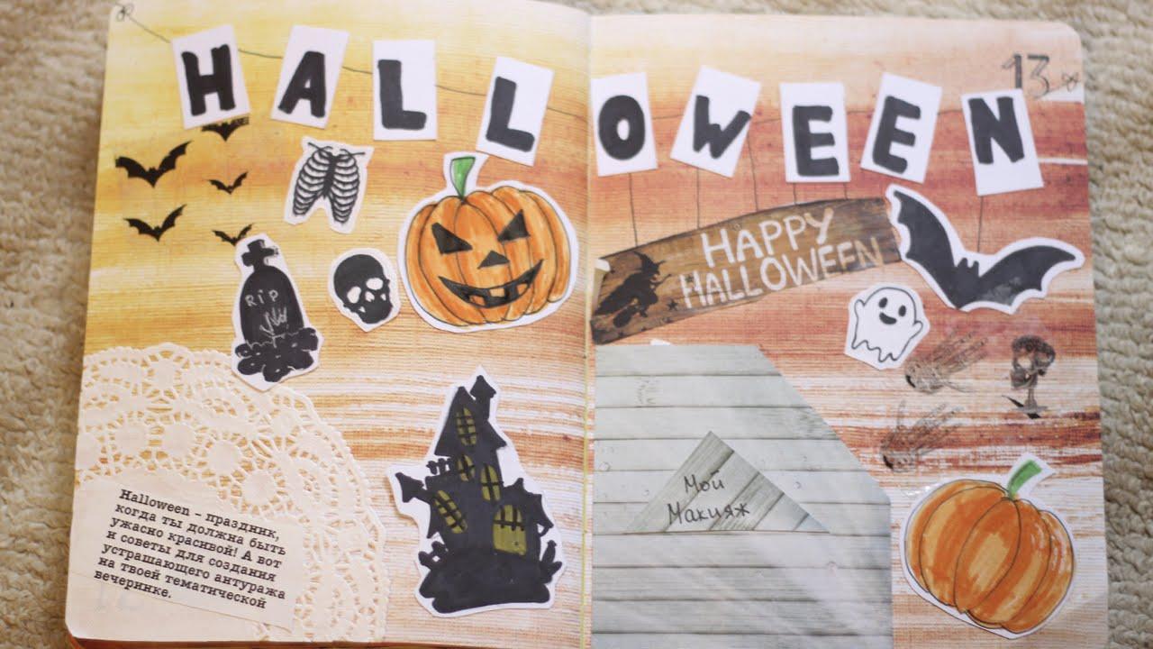 картинки хэллоуина в личный дневник один самых