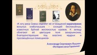 Карачев. История в именах
