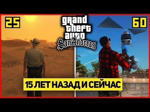 СРАВНЕНИЕ GTA SAN ANDREAS 15 ЛЕТ НАЗАД и СЕЙЧАС thumbnail