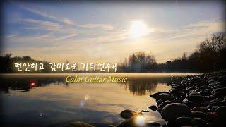 편안하고 감미로운 어쿠스틱 기타 연주곡 / 휴식, 힐링…