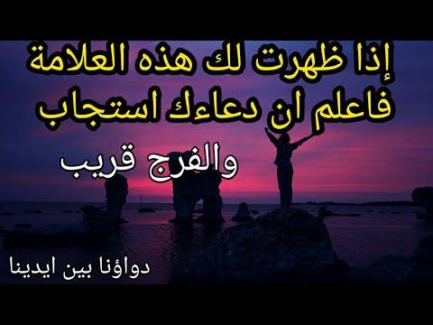 من علامات إستجابة الد عاء وقرب الفرج من الله مقطع اذا ضيعته ضيعت الكثير Youtube