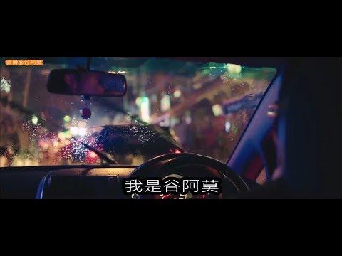 #609【谷阿莫】5分鐘看完2017警察毀屍滅跡的電影《破·局》