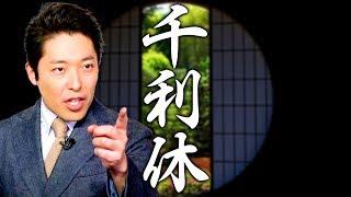 【千利休】前編〜中田が想いを馳せる戦国の偉人〜
