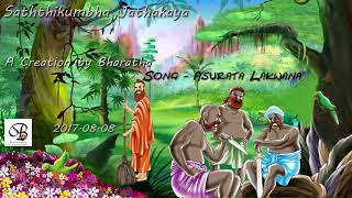 Download Bharatha - Asurata Lakwana Song About Saththikumbha Jathakaya Mp3