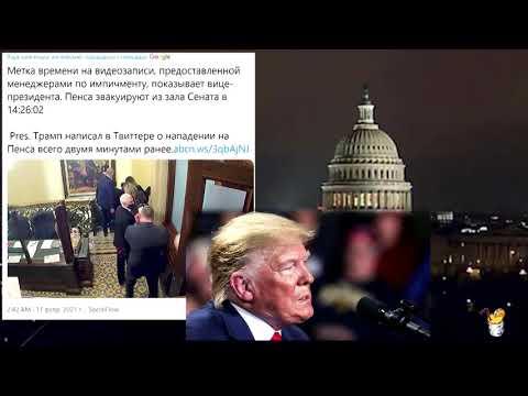 В Сенате США разложили по полочкам мятеж Трампа и показали шокирующие кадры штурма Капитолия - Ruslar.Biz