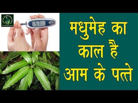 मधुमेह का काल है आम के पत्ते | Diabetes is a common period of leaf |ذیابیطس کا دور ہے عام کے پتے