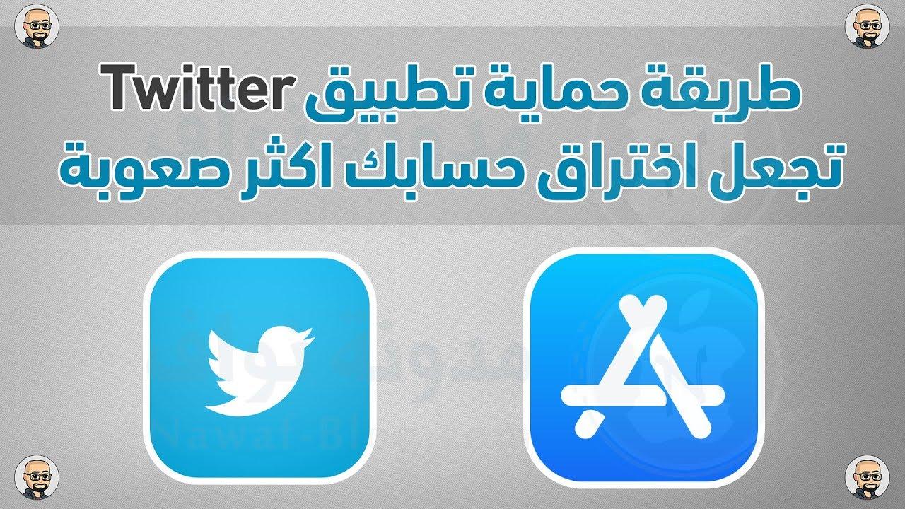 زيادة عدد متابعين تويتر مجانا زيادة فلورز حساب تويتر Twitter Followers By كيف تقني Medium