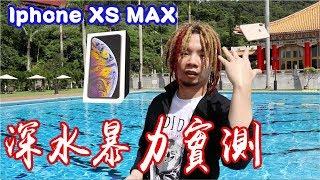 【烏鴉】暴力實測!IphoneXS MAX還能存活?