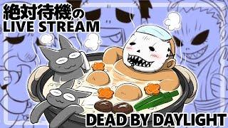 ♯992 今週もがんばっていきましょう!【Dead by Daylight】 thumbnail