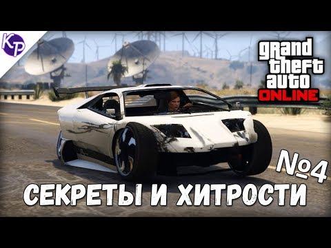 Секреты и хитрости в GTA 5 Online №4