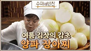 [여름김장] 수미네 새콤달콤 ′양파 장아찌′ 담기 (수미네 계량컵 꿀팁) 수미네 반찬 54화