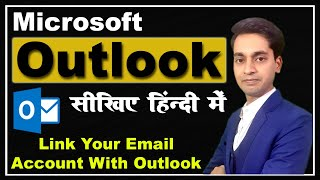 Microsoft outlook | Link gmail account | outlook tutorial in Hindi