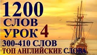 УРОК 4 - Учим Английские Слова - 110 СЛОВ с ПЕРЕВОДОМ для начинающих с нуля - Разговорный английский