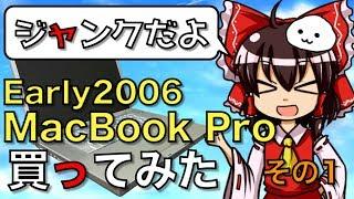初代MacBook Pro?!「MacBook Pro Early2006がやってきた-その1」【early 2006】【しらたま】