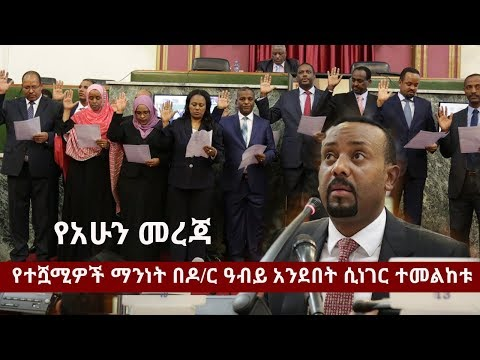 BREAKING: PM ABIY AHMED FORMS HIS NEW CABINET from YouTube · Duration:  27 minutes