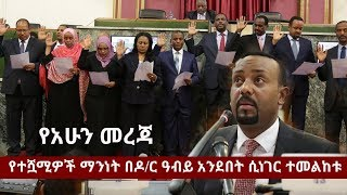 BREAKING: PM ABIY AHMED FORMS HIS NEW CABINET