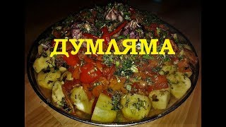 Думляма. Узбекская кухня.