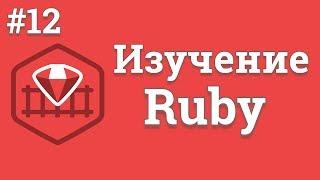 Уроки Ruby для начинающих / #12 - Наследование, модули и завершение курса