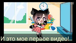 ×Мое первое видео,Lolly Pat×