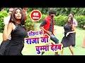भोजपुरी में एक और नया खतरनाक धमाका वीडियो  Tohara Ke Raja Ji Chumma Dehab  Hasim Raja Bhojpuri