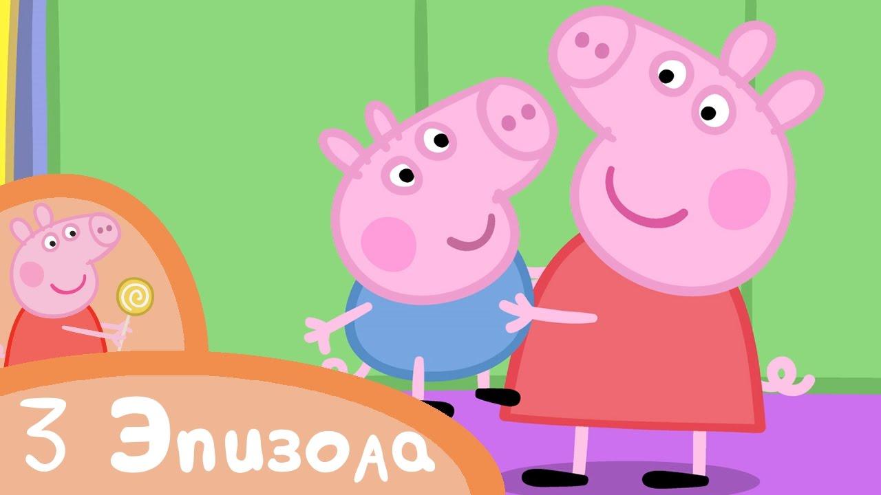 Свинка Пеппа - Пеппа и Джордж - Сборник (3 эпизода ...