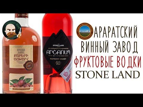 Страна Камней Stone Land Фруктовая водка Араратский винзавод.