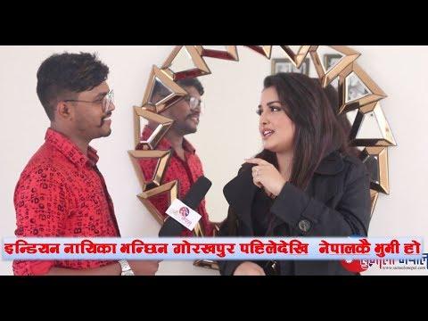 Amarpali Dubey भारतीय नायिका भन्छिन गोरखपुर नेपालकै भुमी हो  ll आम्रपाली दुबे  exclusive interview