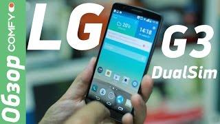 lG D856 G3 DualSim - флагманский смартфон с QHD-экраном - Обзор смартфона от Comfy.ua