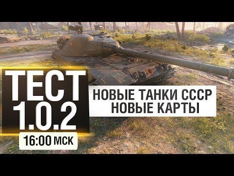 ТЕСТ патча 1.0.2 - НОВЫЕ ТАНКИ СССР, НОВЫЕ КАРТЫ, Прощай 268\4