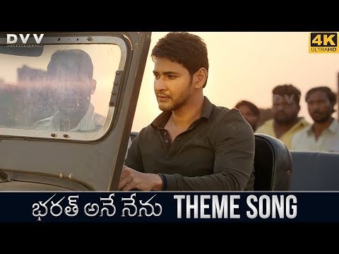 Bharat Ane Nenu Climax Theme Video Song 4K | Mahesh Babu | Siva Koratala | Kiara Advani | DSP