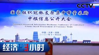 《经济半小时》 20201214 支架降价之后| CCTV财经 - YouTube
