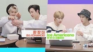 [繁體中字] SKZ-RECORD CHANCE - 再一張 // 再一次REPLAY - Ice Americano