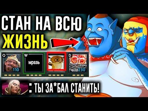 видео: 5 СЕК СТАНА, 100% ЗАМЕДЛО и ТОННА УРОНА | dota 2 memes reborn