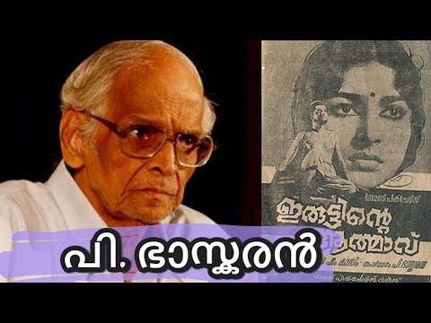 P BHASKARAN - Malayalam Film Maker (21 April 1924 -25 February 2007) - Documentary