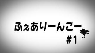 『ふぇありーんごー』#1(TVアニメ『Fairy gone フェアリーゴーン』解説動画)