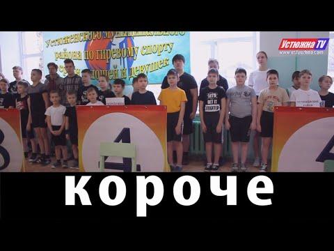 «Короче» – новости города Устюжны и Устюженского района №3 (152) от 28.01.2020