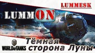 LummON #39 World of Tanks: Тёмная сторона Луны