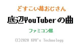 どすこい苺おじさん「底辺YouTuberの曲」ファミコン風/ジェル/すとぷり/8bit arrange