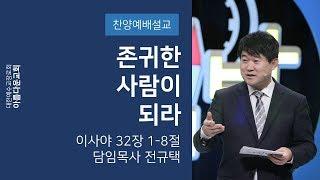 """아름다운교회 찬양예배 2019년 09월 22일 """"존귀한…"""
