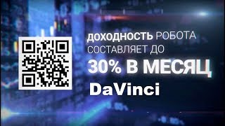 Заработок в интернете Davinci презентация форекс робота
