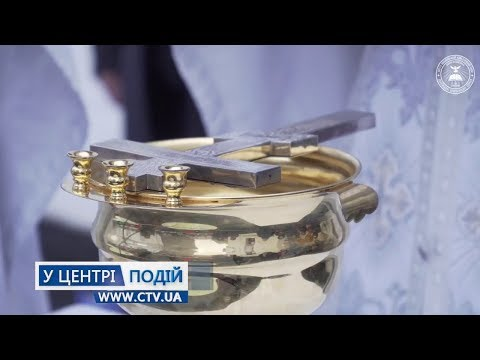 Телеканал C-TV: Хрещення Господнє
