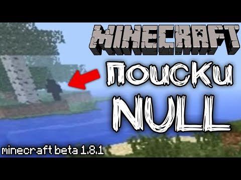 Неужели NULL есть в этой версии MINECRAFT? (Null Minecraft)